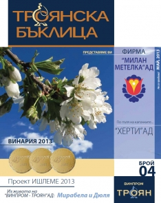 Troyanska Baklitsa - issue 4