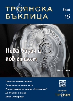 Troyanska Baklitsa - issue 15