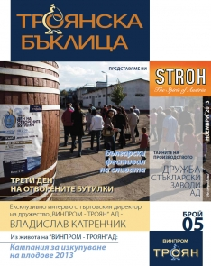 Troyanska Baklitsa - issue 5