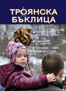 Troyanska Baklitsa - issue 2