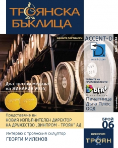Troyanska Baklitsa - issue 6