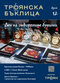 Troyanska Baklitsa - issue 12
