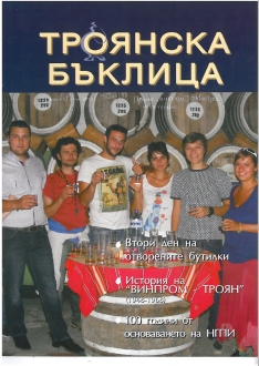 Troyanska Baklitsa - issue 3