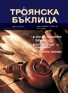 Troyanska Baklitsa - issue 1