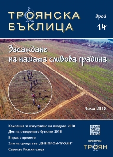 Troyanska Baklitsa - issue 14