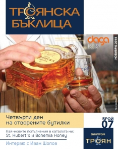 Troyanska Baklitsa - issue 7