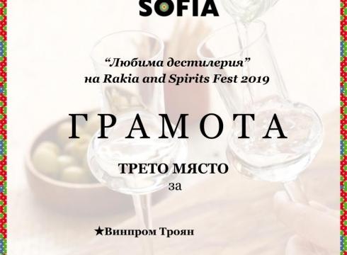 """УЧАСТИЕ В """"Rakia & Spirits Fest 2019"""""""